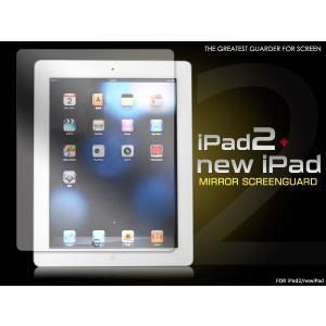 iPad4/iPad3/iPad2用  ミラー液晶保護フィルム|wil-mart