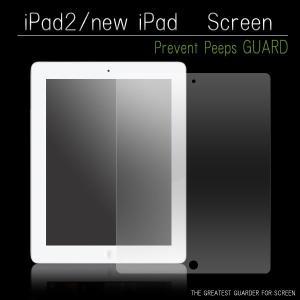 iPad4/iPad3/iPad2用 覗き見防止 液晶保護フィルム|wil-mart
