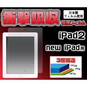 iPad4/iPad3/iPad2用  衝撃吸収液晶保護フィルム|wil-mart