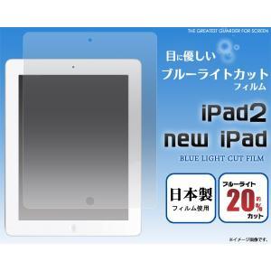 iPad4/新型iPad/iPad2用  ブルーライトカット液晶保護フィルム|wil-mart