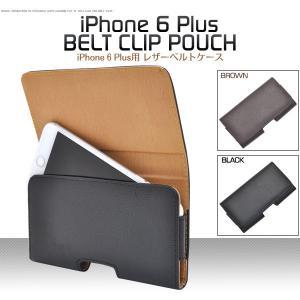 iphone6s Plus/iphone6 Plus(アイフォン6プラス)5.5インチ用 横型レザーベルトケース wil-mart