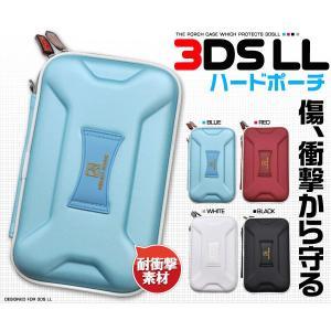 Nintendo 3DS LL専 対応  ハードポーチ|wil-mart