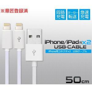 iPhone/iPad用  50cm二股USBケーブル 充電...