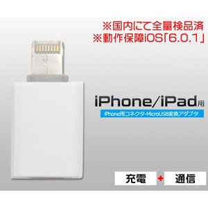 (Android)MicroUSB用からiPhone用コネクタに変換アダプタ  コネクタ(通信・充電)|wil-mart