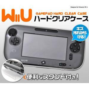 Wii Uゲームパッド用クリアケース...