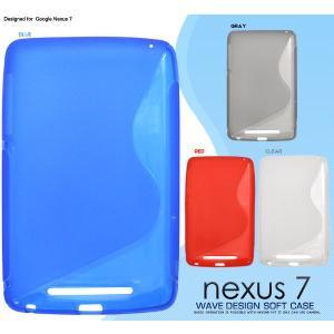 Google Nexus 7(2012)用ネクサス7  ウェーブデザインソフトケース|wil-mart