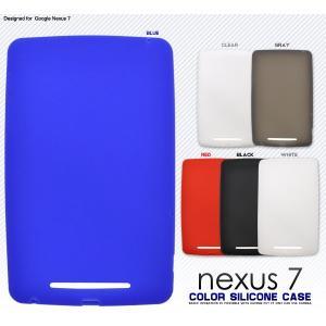 Google Nexus 7(2012)用ネクサス7  カラーシリコンケース