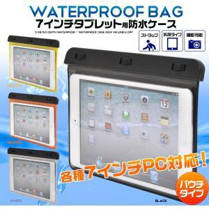 7インチタブレットPC用防水カラーケース ストラップとカラビナ付き|wil-mart