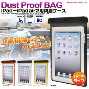 iPad(アイパッド)用防水・防塵カラーケース|wil-mart