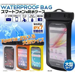 スマートフォン用防水カラーケース アームバンド&ネックストラップ付き 大型タイプ|wil-mart