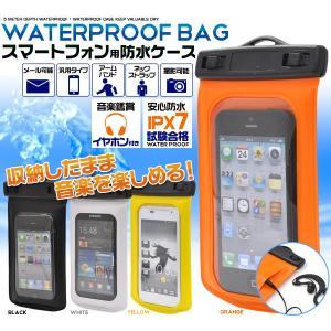 スマートフォン用防水カラーケース アームバンド、ネックストラップ、イヤホン付き3点セット|wil-mart