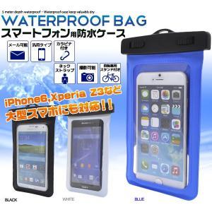 iPhone6s/iPhone6,iPhone6s Plus/iPhone6Plus,GALAXY S5など スマートフォン用防水カラーケース-大型タイプ自転車用スタンド付き|wil-mart