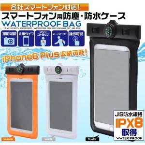 新型 IPX8取得  5〜6インチ スマートフォン用防塵・防水ケース アームバンド&ネックストラップ付き!|wil-mart