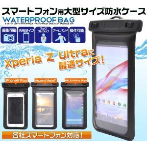 新型 大型スマートフォン(Xperia Z Ultra)用防水ケース アームバンド&ネックストラップ付き!|wil-mart