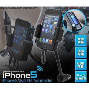 iPhone5/5S/5SE(アイフォン5/5S/5SE) FMトランスミッター|wil-mart