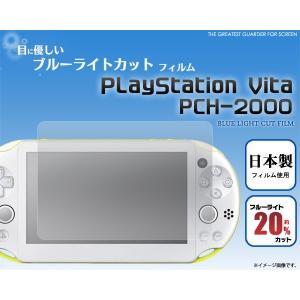 送料無料 PlayStation Vita PCH-2000 対応 ブルーライトカット液晶保護シール|wil-mart