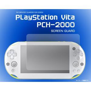 送料無料 PlayStation Vita PCH-2000 対応 液晶保護シール|wil-mart