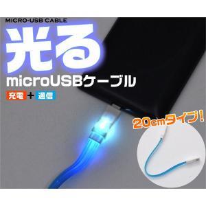 光るmicroUSBフラットケーブル(20cm) 通信+充電|wil-mart