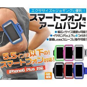 iphone6s Plus/iphone6 Plus(アイフォン6プラス)5.5インチ、Xperia Z用アームバンド|wil-mart
