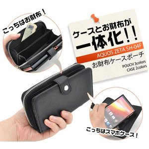 AQUOS PHONE(アクオスフォン) ZETA SH-04F用 財布ケース|wil-mart