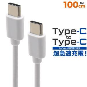 ■18Wの超急速充電可能!Type-C toType-Cケーブル 100cm!  最先端の充電規格U...
