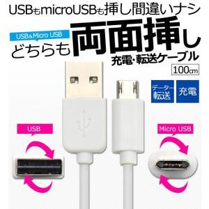 両面挿しMicro-USB ケーブル 充電&転送ケーブル 1m(100cm)|wil-mart