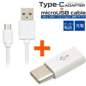 microUSBケーブルとmicroUSB-Type-C変換アダプタの便利なセット! このセットさえ...
