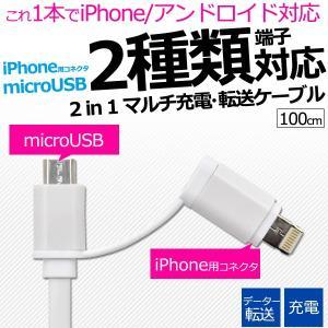 iPhone /Android用 100cmマルチ充電・転送USBケーブル|wil-mart