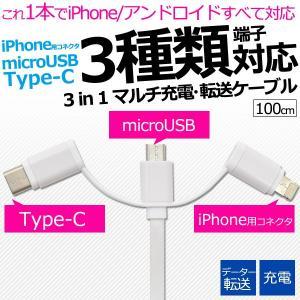 iPhone /Android/Type-C用 100cm 3種類マルチ充電・転送USBケーブル|wil-mart
