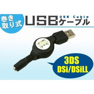 USB巻取式充電ケーブル+コネクタ1個セット データ転送不可 wil-mart