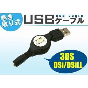 Nintendo DSi/DSiLL/3DS/3DSLL/New 3DS/New 3DSLL充電用 USB巻取式充電ケーブル データ転送不可 wil-mart