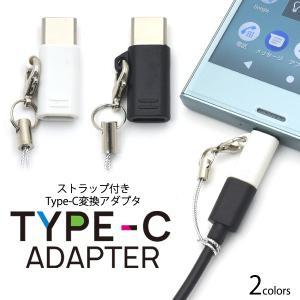 USB Type-C搭載のスマートフォンなどの通信、充電ができるmicroUSB-Type-c変換ア...