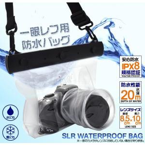 一眼レフカメラ用防水バッグ(レンズ8.5×10cm) IPX8|wil-mart