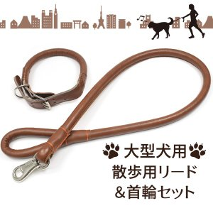 犬 リード 大型犬 対応  首輪セット PUレザー 革 首輪サイズ45cm〜57cm ブラウン 太め|wil-mart