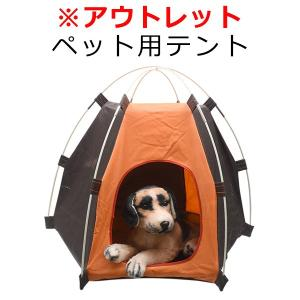 アウトレット 組み立て式 ペット用テント|wil-mart