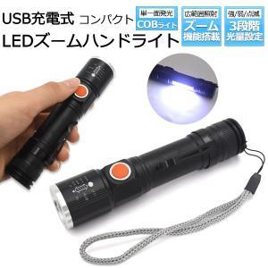 USB充電式 LEDズームハンドライト COBライト&照射範囲調節&光量3段階調整|wil-mart