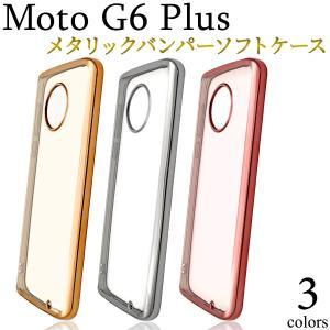 Moto G6 Plus用のメタリックバンパーソフトクリアケース。  背面はクリア、バンパー部分やフ...