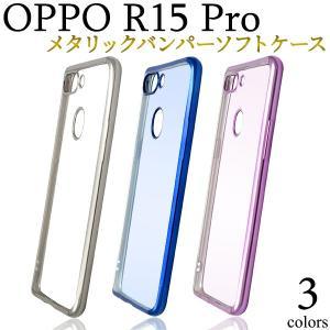 OPPO R15 Pro用のメタリックバンパーソフトクリアケース。  背面はクリア、バンパー部分やフ...