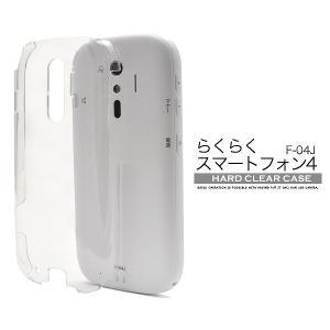 らくらくスマートフォン4 F-04J  F-03K  F-03K ハードケース クリア(透明)スマホケース|wil-mart