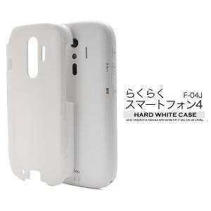 らくらくスマートフォン4 F-04J  F-03K ハードケース ブラック(黒)スマホケース|wil-mart