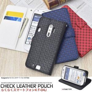 らくらくスマートフォン4 F-04J  F-03K 専 対応 ケース 手帳型 市松模様 PUレザー らくらくホン スマホケース|wil-mart