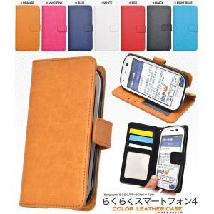 らくらくスマートフォン4 F-04J  F-03K 専 対応 ケース 手帳型 らくらくホン スマホケース|wil-mart