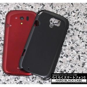 らくらくスマートフォン3 F-06F ハードケース 黒(ブラック) スマホケース|wil-mart