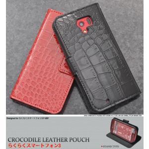 らくらくスマートフォン3 F-06F 手帳型ケース クロコダイル調合皮レザー スマホケース|wil-mart