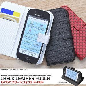 らくらくスマートフォン3 F-06F 手帳型ケース 市松模様デザイン スマホケース 合皮レザー|wil-mart