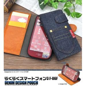らくらくスマートフォン3 F-06F 手帳型ケース デニム調 ストラップホール付 スマホケース カバー|wil-mart