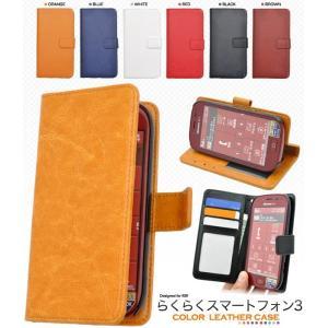 らくらくスマートフォン3 F-06F 手帳型ケース PUレザー 6色展開 スマホケース カバー|wil-mart