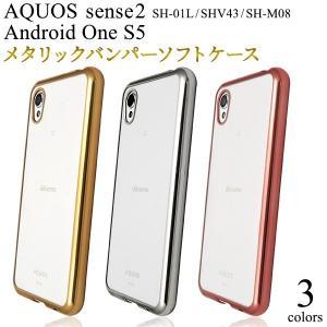 アクオス センス2  アンドロイドワンS5 AQUOS sense2 SH-01L/SHV43/SH-M08/Android One S5 対応 メタリックバンパーソフトクリアケース|wil-mart