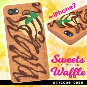 iPhone8  iPhone7 ケース スイーツワッフル 面白 シリコンケース アイフォンケース おもしろシリコン|wil-mart