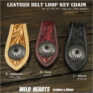 ベルトループ キーホルダー 牛革 レザー コンチョ カービング レッド  (ID bk3388r62)|wild-hearts